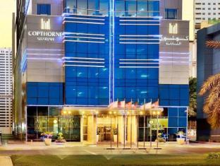 /copthorne-hotel-sharjah/hotel/sharjah-ae.html?asq=GzqUV4wLlkPaKVYTY1gfioBsBV8HF1ua40ZAYPUqHSahVDg1xN4Pdq5am4v%2fkwxg