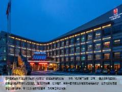 Sailing International Hotel Hangzhou | Hotel in Hangzhou