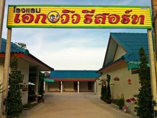 Ake-View Resort