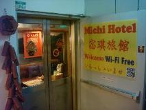 Michi Hotel: entrance