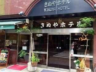 Kinuya酒店