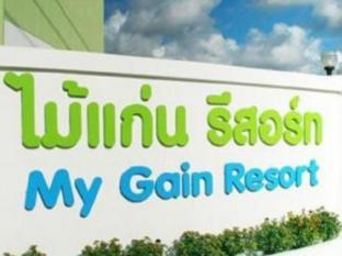 My Gain Resort Pattaya