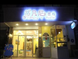 /tiffany-hostel/hotel/yangshuo-cn.html?asq=jGXBHFvRg5Z51Emf%2fbXG4w%3d%3d