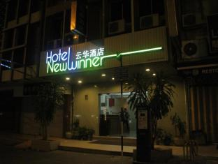 ホテル ニュー ウィナー