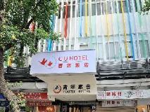 C U Hotel: exterior