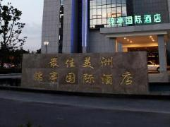 Wuxi Americas Best Hotel & Resorts | Hotel in Wuxi