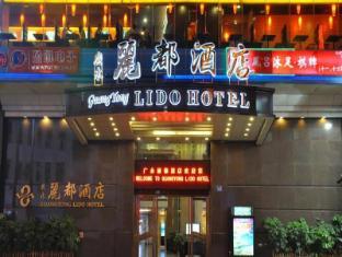 Lido Hotel Guangzhou - Entrance