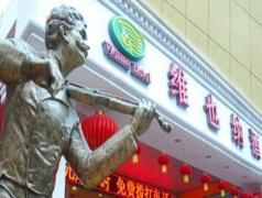 Vienna Hotel Wuxi GuangRui Road Seafood City   Hotel in Wuxi
