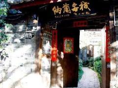 Lijiang Nalan Inn | Hotel in Lijiang