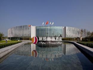 北京麗維賽德酒店
