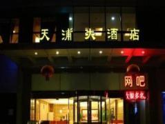 Nanjing TianPu Hotel | Hotel in Nanjing