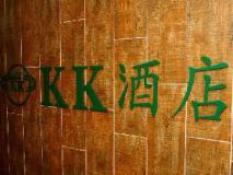 KK Hotel: exterior