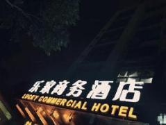 Ningbo Lucky Commercial Hotel | Hotel in Ningbo