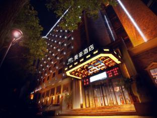 /sv-se/xian-mehood-hotel/hotel/xian-cn.html?asq=vrkGgIUsL%2bbahMd1T3QaFc8vtOD6pz9C2Mlrix6aGww%3d