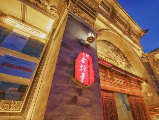 /china-old-story-inns-dali-ancient-town/hotel/dali-cn.html?asq=XIHHjpOY6uFU2hYcEGJAq7kY1oE9Tt9Cni2h77r5oj6jXnMjARC3zLl0e4EdMi2E4YDLLaV0AYpICS0ME587jIxlwRxb0YOWedRJn%2f21xuM%3d