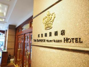 Emperor (Happy Valley) Hotel Hongkong - Inngang