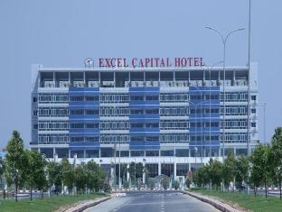 /excel-capital-hotel/hotel/nay-pyi-taw-mm.html?asq=jGXBHFvRg5Z51Emf%2fbXG4w%3d%3d