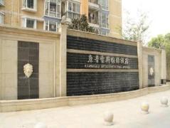 Chengdu Complex International Hotel | Hotel in Chengdu