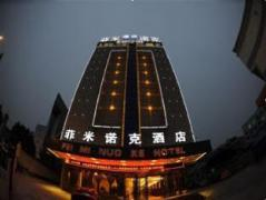 Yiwu Feiminuoke Hotel   Hotel in Yiwu