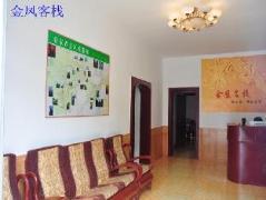 Zhangjiajie Jinfeng Hostel | Hotel in Zhangjiajie