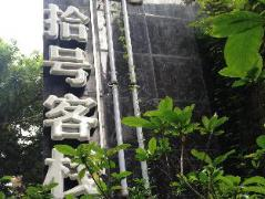 Guilin No. 10 Inn | Hotel in Guilin