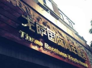 Tianjin Gesa International Hostel