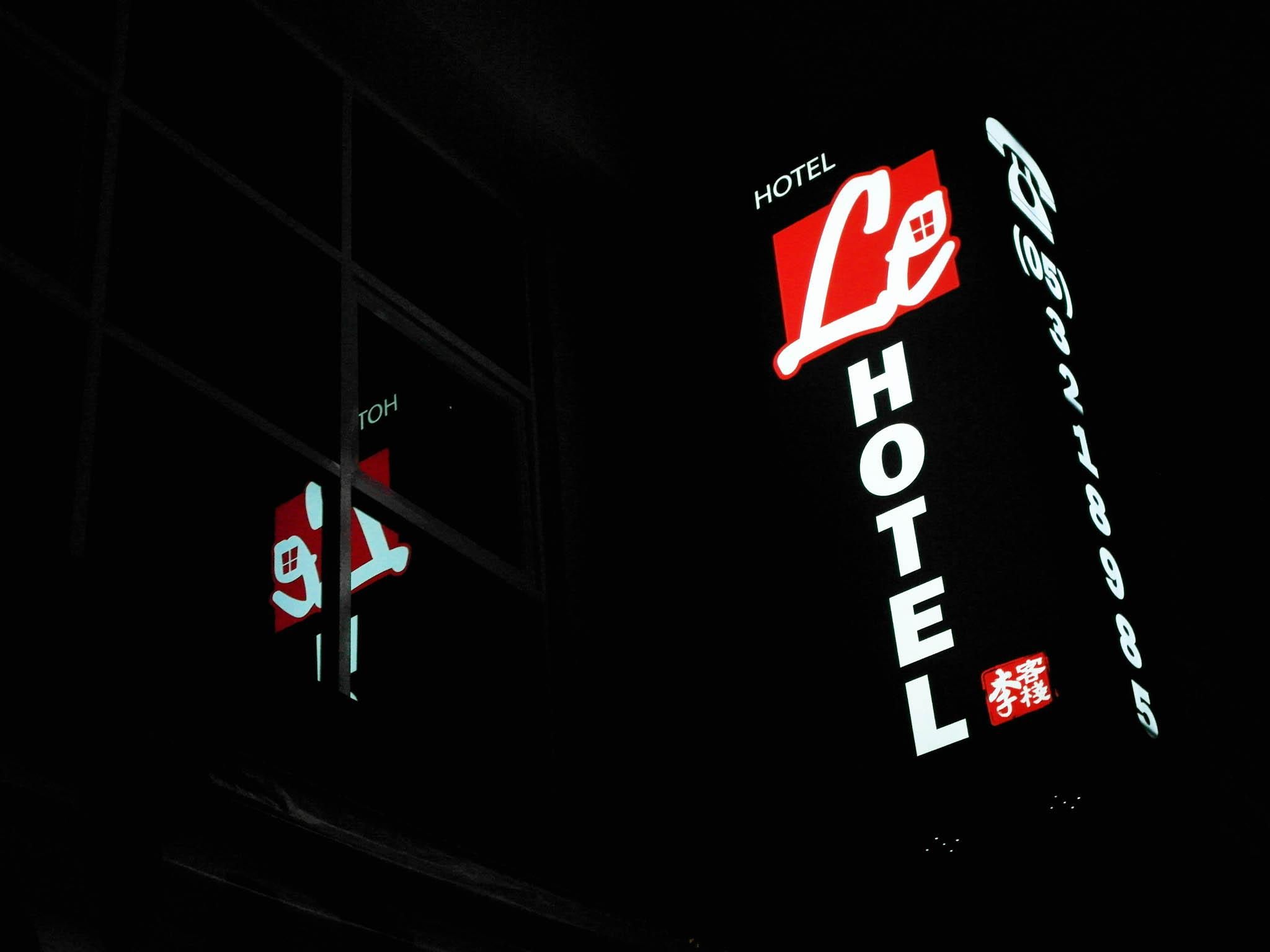 ル ホテル1