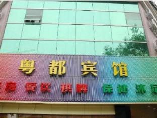 Guangzhou Yuedu Hotel