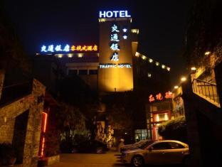 /hu-hu/chengdu-traffic-hotel/hotel/chengdu-cn.html?asq=vrkGgIUsL%2bbahMd1T3QaFc8vtOD6pz9C2Mlrix6aGww%3d