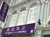 Singapore Hotel | hotel exterior