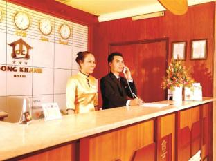 Dong Khanh Hotel Ho Chi Minh City - Reception