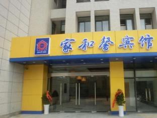 /changzhou-jia-he-xin-hotel/hotel/changzhou-cn.html?asq=jGXBHFvRg5Z51Emf%2fbXG4w%3d%3d