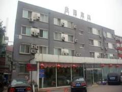 Hejia Inns Zhaoyuan Branch | Hotel in Beijing