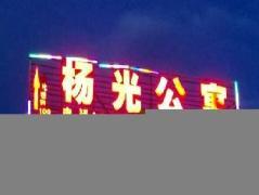 Zhangjiajie Sunshine Flat | Hotel in Zhangjiajie
