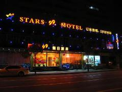 Stars 99 Motel Wujiaochang Branch | Cheap Hotels in Shanghai China