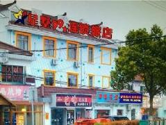 Stars 99 Motel Fengxian Branch | Cheap Hotels in Shanghai China