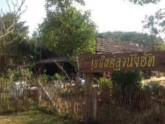 Khaoyai uncle nai s hut | Thailand Cheap Hotels