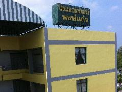 Phongkaew Hotel | Thailand Cheap Hotels