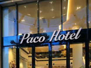 Paco Business Hotel - Guangzhou Shahe Branch