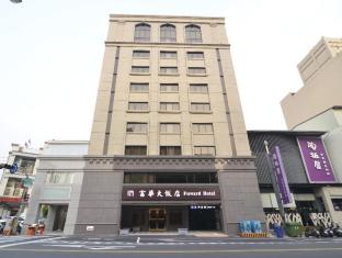 /fu-ward-hotel-tainan/hotel/tainan-tw.html?asq=jGXBHFvRg5Z51Emf%2fbXG4w%3d%3d