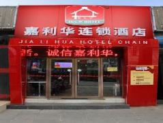 Beijing Jia Li Hua Hotel Yuquan Road China