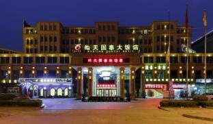 /ja-jp/chengdu-haotian-guotai-hotel/hotel/chengdu-cn.html?asq=jGXBHFvRg5Z51Emf%2fbXG4w%3d%3d