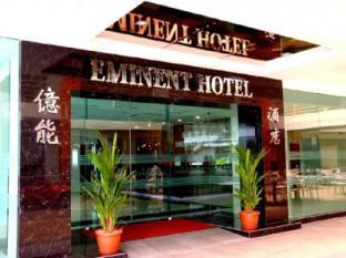/eminent-hotel/hotel/kota-kinabalu-my.html?asq=MASe2j8Y7WCHPo4fECoqQMKJQ38fcGfCGq8dlVHM674%3d