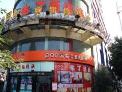 Chengdu Pod Inn Kuanzhai Alley North City Plaza Branch | Hotel in Chengdu