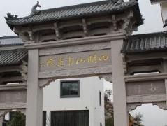 Yuyao Siming Mountain Shuhua Hotel | Hotel in Ningbo