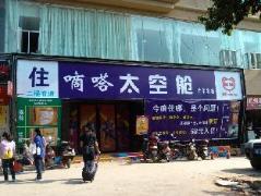 Kunming Capsule Hotel Railway Station | Hotel in Kunming