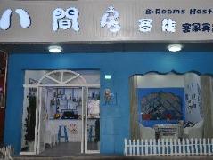 Yangshuo 8 Rooms Guest House Ke Jia Branch | Hotel in Yangshuo