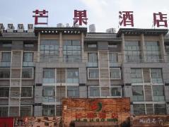 Yiwu Mango Hotel   Hotel in Yiwu