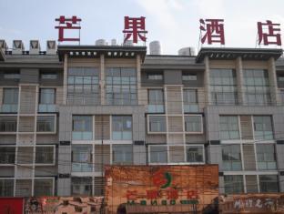/yiwu-mango-hotel/hotel/yiwu-cn.html?asq=jGXBHFvRg5Z51Emf%2fbXG4w%3d%3d