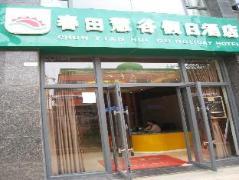 Chun Tian Hui Gu Holiday Hotel   China Budget Hotels